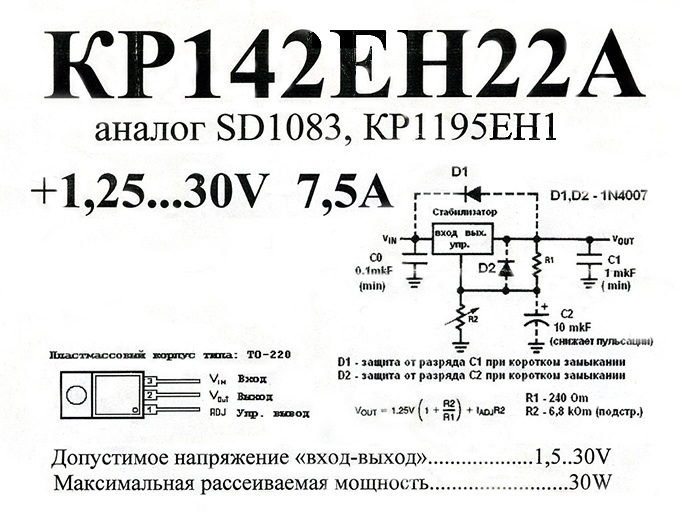 кр142ен22а схему стабилизатора напряжения.